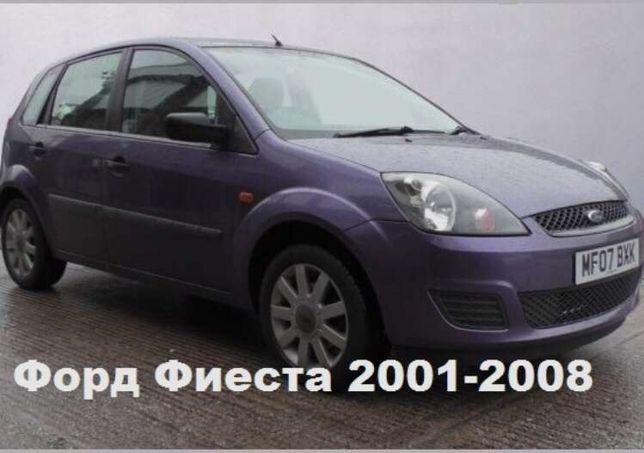 Подвеска Форд Фиеста (Ford Fiesta) Киев