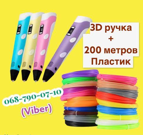 3Д ручка+200 метров пластик разных цветов в комплекте ! Есть наложка.