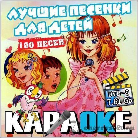 Караоке - песни на диске DVD
