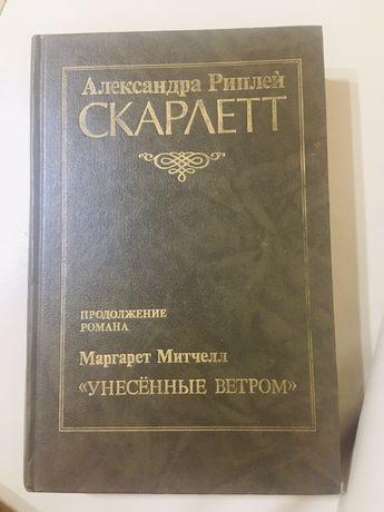 Книги «Унесенные ветром» 2 тома и продолжение Скарлет