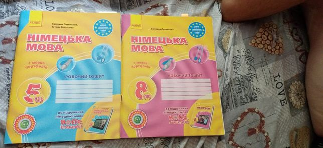 Продам робочий зошит з німецької мови 5 та 8 клас