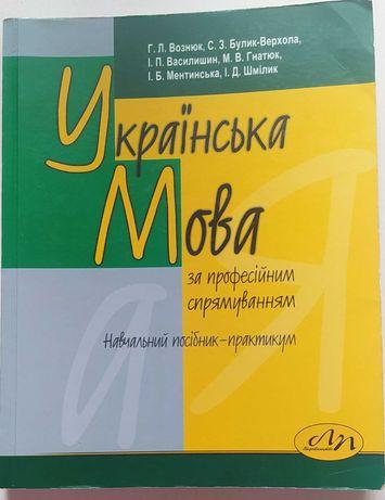 Українська мова ( за професійним спрямуванням) Г.Л. Вознюк