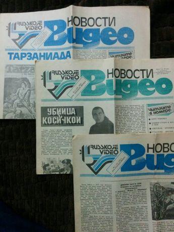 1992 год. СССР. Видео новости. Русское видео. Газета.