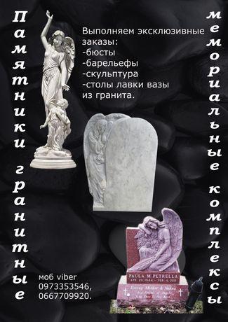 Памятники,скульптура