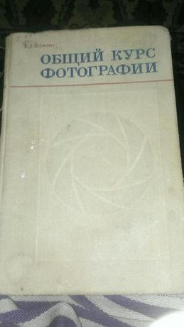 Общий курс фотографии СССР