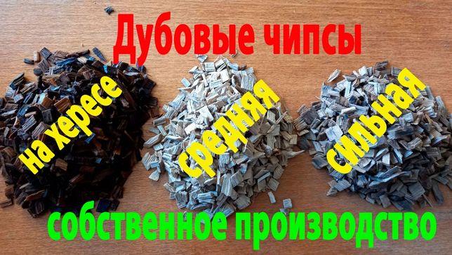 Дубовая щепа, дубовые чипсы для коньяка, виски и бурбона. На хересе
