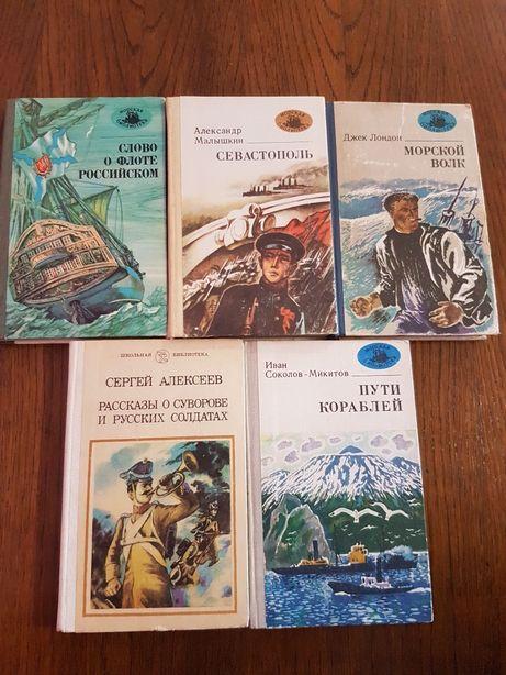 Книги. Серия морской библиотеки.