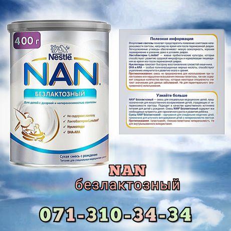 Сухая молочная смесь Nan Безлактозный (с рождения) 400 г.