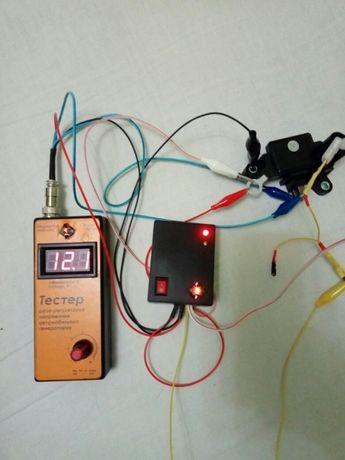 Имитатор работы фазной обмотки для реле зарядки12 -24 В (переменка).