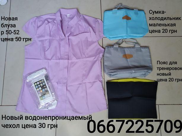 Блузка сумка-холодильник пояс для тренеровок