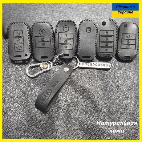 Чехол на ключ Kia rio sportage 2014 ceed,sorento,cerato. K1,K3,K5. КИА