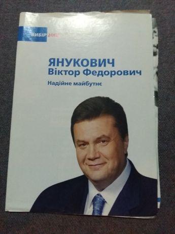 Політична рекламна агітка Януковича - 2004 рік
