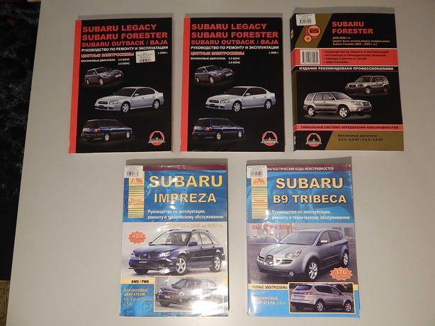 Книги по ремонту и эксплуатации автомобилей SUBARU (цены разные)