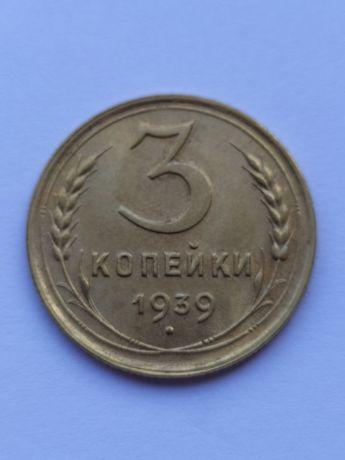 Три 3 копійки СССР 1939 року три копейки