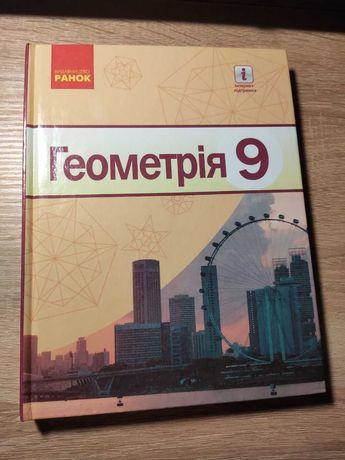 Шкільний підручник. Геометрія 9 клас
