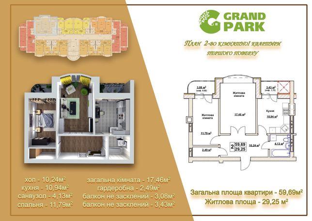 Продам 2-х комнатную квартиру элитном ЖК «Гранд Парк» Бровары