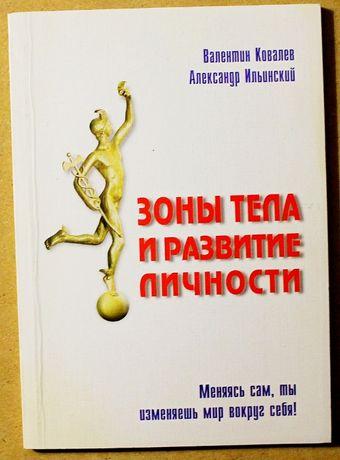 """Книга по психологии """"Зоны тела и развитие личности"""""""