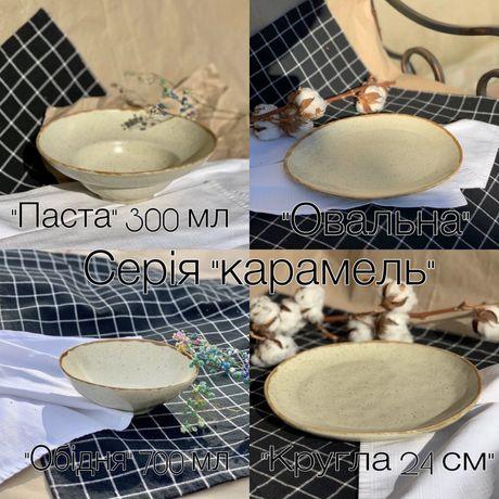 Посуд серії «Карамель»