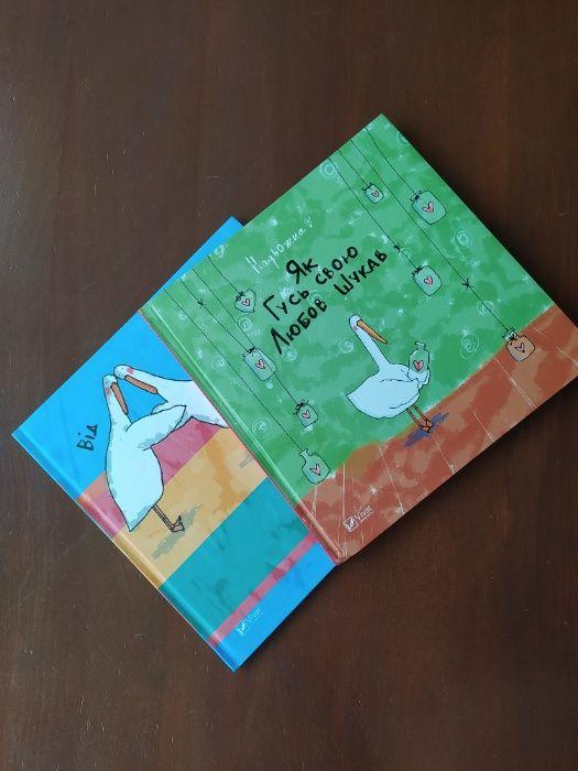 Книги про Гуся (комплект 2 шт) Тернополь - изображение 1