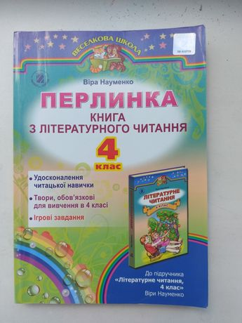 Перлинка 4 клас, В. Науменко