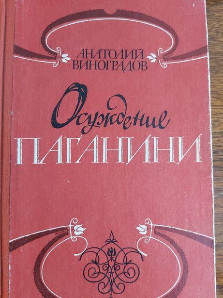 А. Виноградов Осуждение Паганини 1980 г. изд