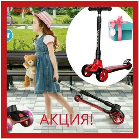 Подарок! Детский трехколесный самокат складной, скутер Мастер, КИЕВ