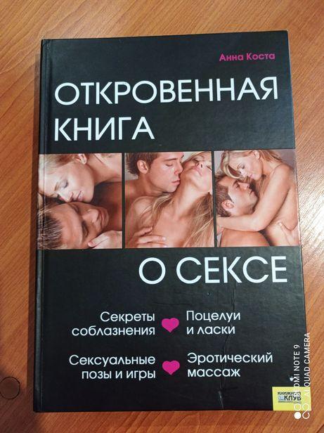 Книга о сексе. С яркими иллюстрациями.