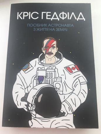 Кріс Гедфілд ,,Посібник астронавта з життя на землі''