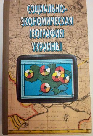 Учебник Социально-экономическая география Украины 1995 год