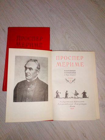Проспер Мериме в 2 томах