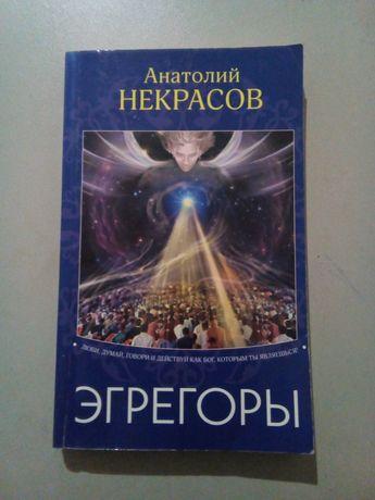 """Книга """"Эгрегоры"""" Анатолий Некрасов 3-е издание"""