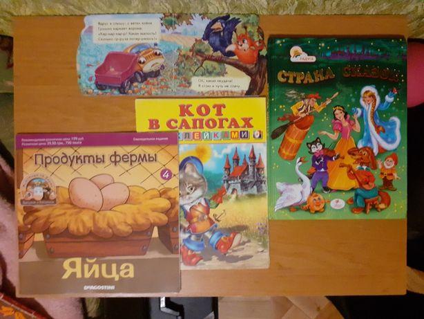 Книги для детей. Сказки, Азбука, Букварь