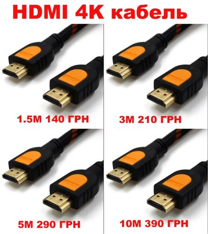 Кабель HDMI 4K v 2.0(19+1) BAJEAL длина 1,5/3/5/10 м 18 Гбит/с 4К/60Гц