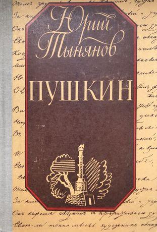 Юрий Тынянов. Пушкин
