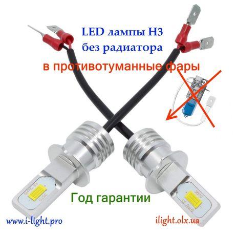 H3 Светодиодные LED лампы в ПТФ галогенки противотуманки без радиатора