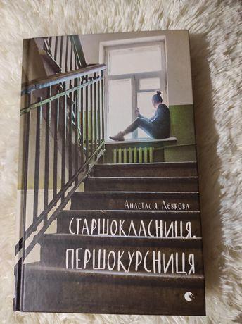 Продам книгу А. Левковой Старшокласниця.Першокурсниця.
