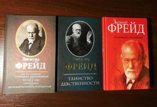 Новые книги З. Фрейда