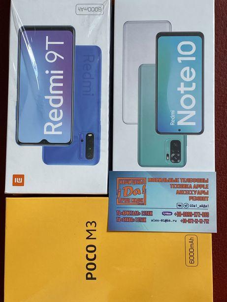 Новые Xiaomi Redmi9а/9с/9/Note9/Note10/PocoX3/M3