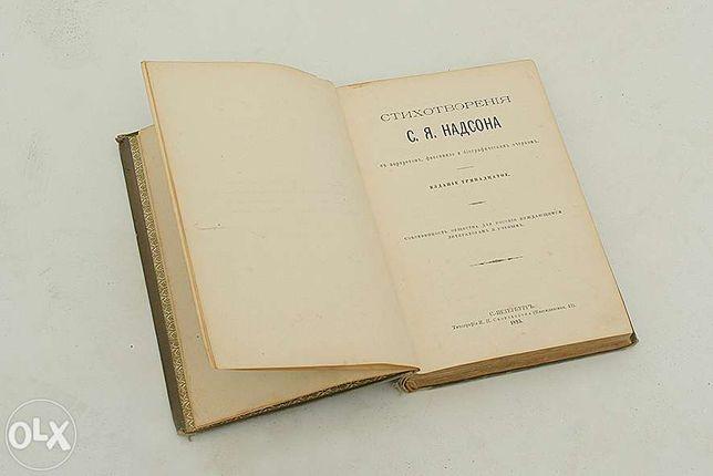 Надсон С.Я Стихотворения .1895год