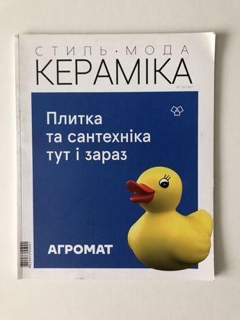 Журнал Керамика Дизайн Интерьер
