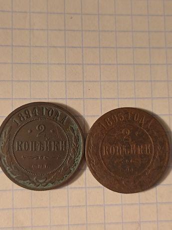 Продам 2 коп 1894-1895