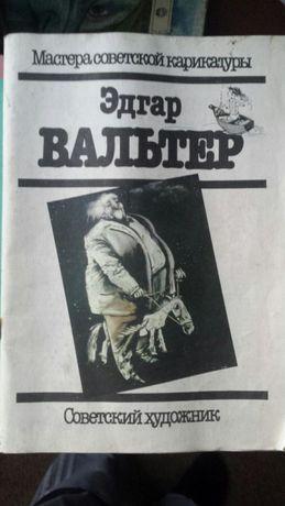 Книга Эдгар Вальтер