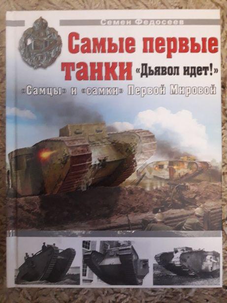 Федосеев С. Самые первые танки. Дьявол идет!