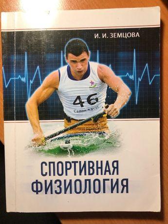 Спортивная физиология.