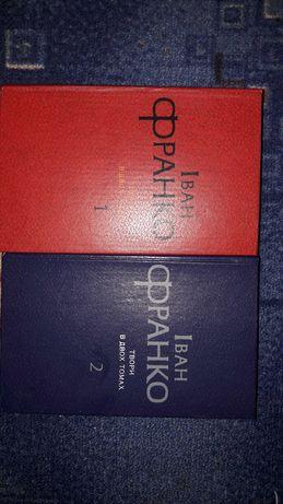 Іван Франко 2 томи