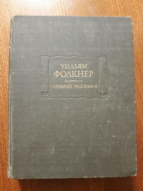 Уильям Фолкнер собрание сочинений