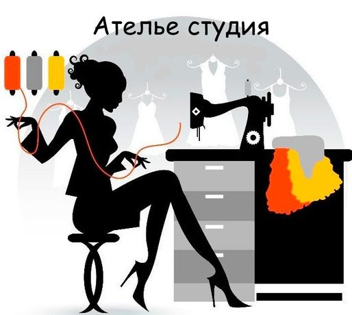 Ателье, ремонт одежды