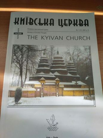 Альманах Київська церква 1(12) 2001