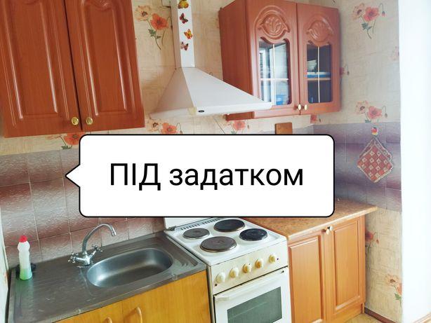 Здам 1 кімнатну квартиру вул.Павлюченка 26 школа