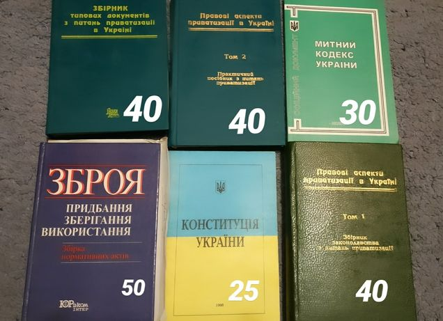Книги для юристів та студентів-юристів